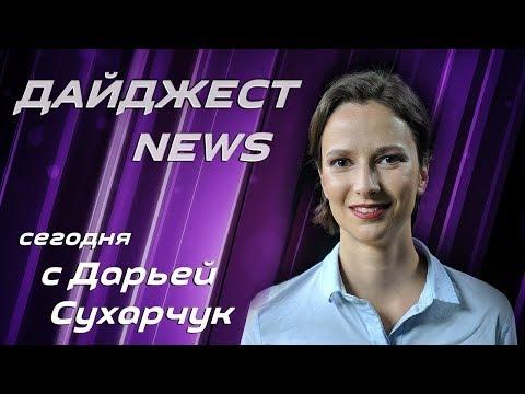 Digest news: Зеленский
