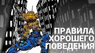 13. Правила хорошего поведения - Гайды по игре MechWarrior Online.