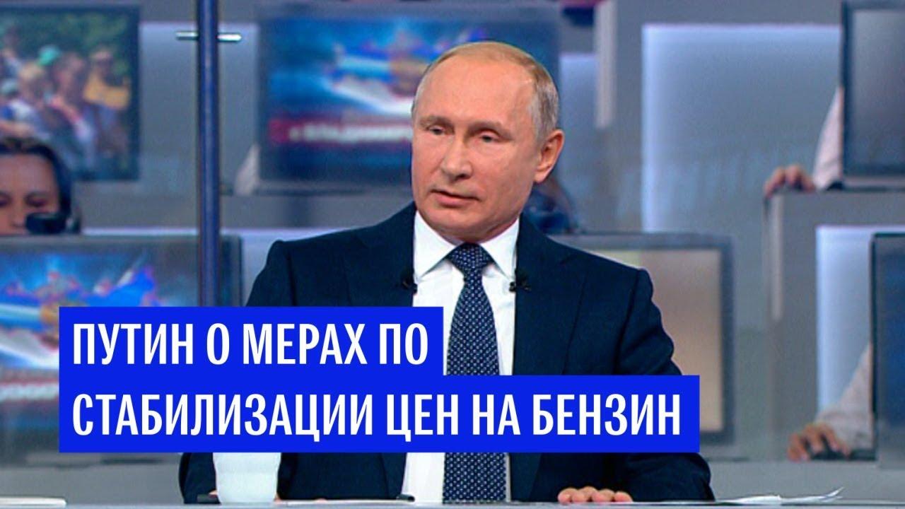 Путин ответил на вопрос о росте цен на бензин