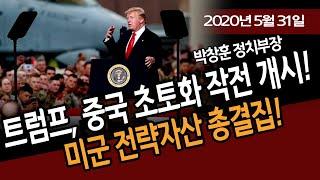 트럼프, 중국 초토화 작전 개시! (박창훈 문화부장) …