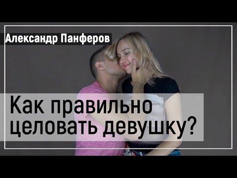 Вопрос: Как поцеловать девушку, если вы еще никогда не целовались?
