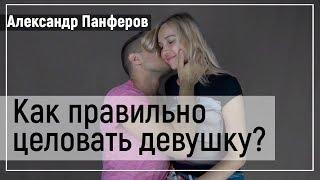 КАК ПРАВИЛЬНО ЦЕЛОВАТЬ ДЕВУШКУ. Как поцеловать девушку.