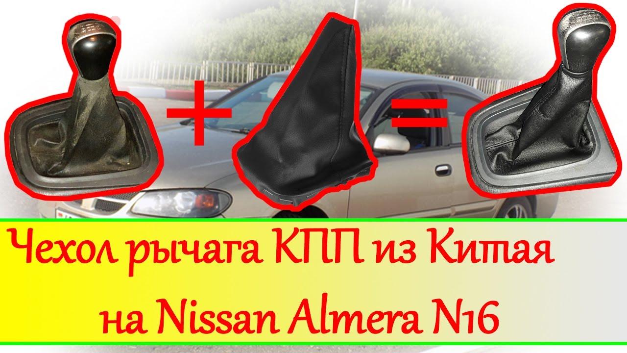 Чехол рычага КПП из Китая на Nissan Almera N16