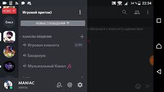 Как добавить бота на дИскорд сервер на телефоне