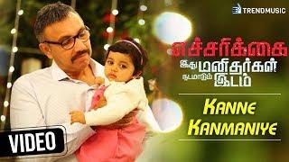 Echarikkai Tamil Movie | Kanne Kanmaniye Video Song | Sathyaraj | Varalaxmi | Kabilan |TrendMusic
