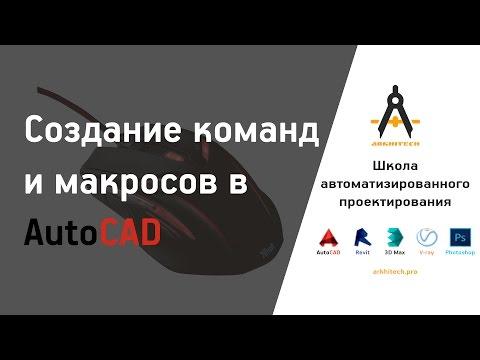 Создание команд и макросов в AutoCAD