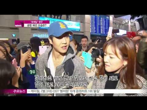 [Y-STAR] Jung-u In The Airport. ('대세남' 정우, 공항 귀국 현장)
