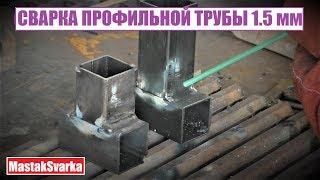 Как варить профильную трубу 1.5 мм