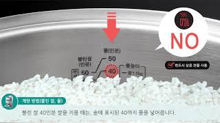 업소용 대형 취반기  계량 방법(불린쌀, 물)