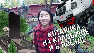 РЕАКЦИЯ КИТАЯНКИ НА КЛАДБИЩЕ В РОССИИ и на русский поезд // Похороны в Китае