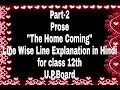 Part-2 The Home Coming (Hindi Explanation) for class 12th, up board
