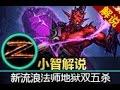 (小智)新流浪法师,地狱双五杀!HD - 英雄聯盟S6