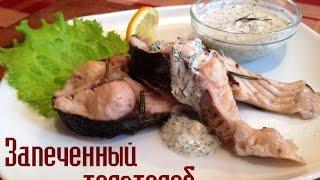 Толстолоб запеченный - рецепт приготовления