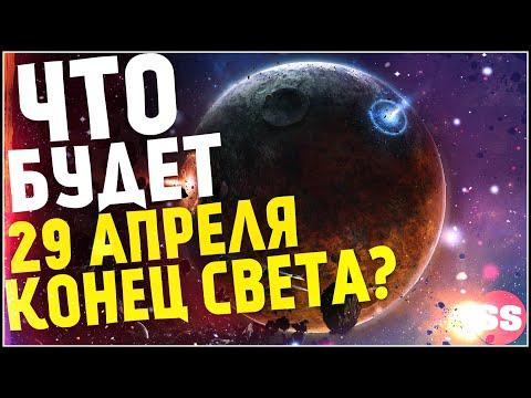 Что случится 29 апреля 2020 года? Будет Конец света? Астероид приближается к Земле
