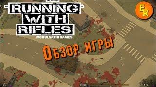 Running with Rifles - Краткий обзор игры