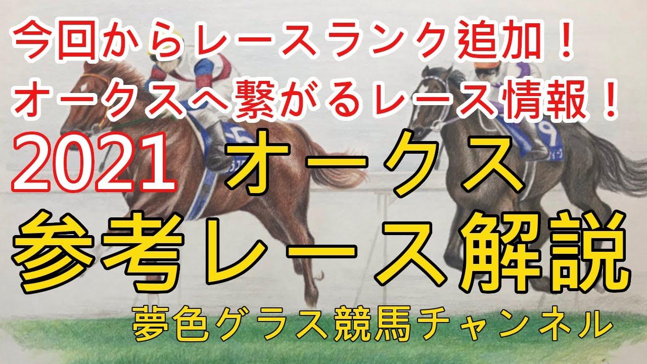 【全登録馬参考レース解説】2021オークス!きっとタメになる情報!今回からレースランクを独断と偏見で追加!