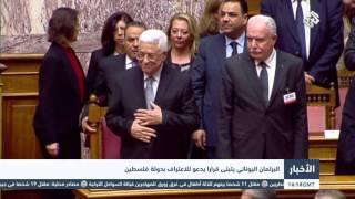 التلفزيون العربي | البرلمان اليوناني يتبنى قرارا يدعو للاعتراف بدولة فلسطين