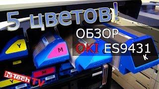 Обзор принтеров OKI ES9431 и ES9531