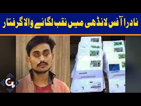 Rangers arrest man for stealing CNICs from NADRA Karachi off
