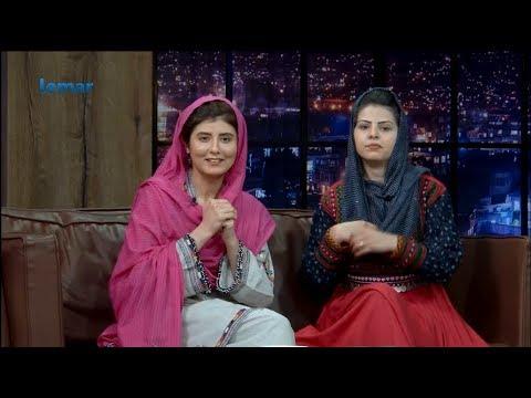 لمر ماښام - د زلما خروټی خبرې - څلورمه برخه / Lemar Makham - Zalma Kharoti Talks - Part 4 thumbnail