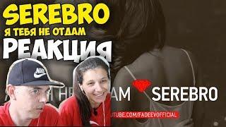 SEREBRO - Я ТЕБЯ НЕ ОТДАМ | Русские и иностранцы слушают и смотрят русскую музыку