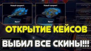 Tanki X | ОТКРЫТИЕ КЕЙСОВ | СОБРАЛ ВСЕ РЕДКИЕ СКИНЫ!!!