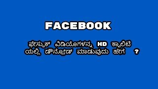 How to Download Facebook Video in HD Quality