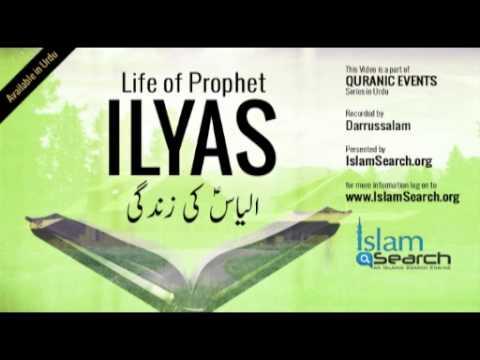 Events of Prophet Ilyas's life (Urdu) -
