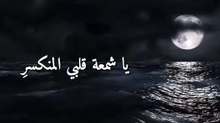 يا ادم مهلا ياعمري ياشمعه قلبي♥ المنكسڕ