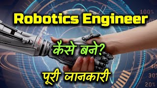How to Become a Robotics Engineer with Full Information – [Hindi] – Quick Support