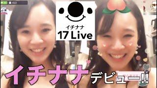 【17Live】ライブ配信アプリ イチナナライブ、始めました!使い方説明(初心者向け) screenshot 5