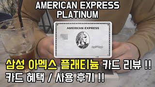 삼성 아멕스 카드 리뷰 시작합니다 !! 아메리칸 익스프…