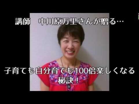 多世代で多言語を楽しむヒッポファミリークラブ!広島秋の講演会PR