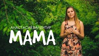 Анастасия Валентир «Мама»...