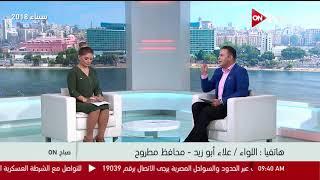 صباح ON - تفاصيل أعمال التطوير والتجميل بميادين محافظة مطروح .. ل. علاء أبو زيد / محافظ مطروح