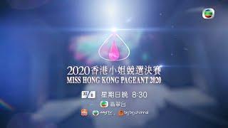 2020香港小姐競選|艷光閃亮奪目|決賽|投票