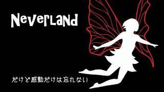 KEI - Neverland