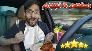 شريت منتجات تسهل حياتك 😍📦 !! (( مطعم 5 نجوم في السيارة ⭐️🥩)) !!