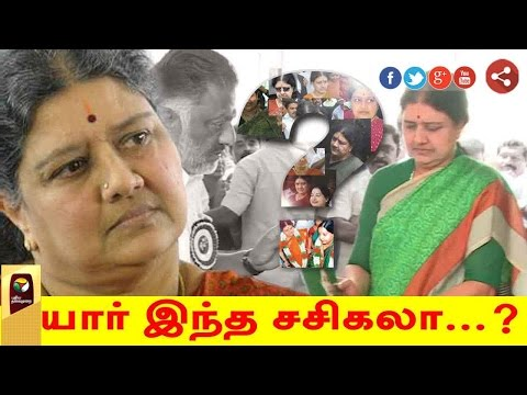 WATCH: Life History of Sasikala Natarajan (Chinamma), New AIADMK's General Secretary