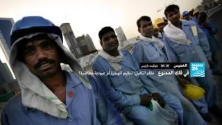 نظام الكفيل: تنظيم للهجرة أم عبودية معاصرة؟