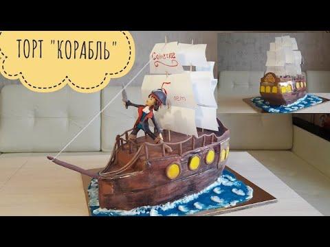 Торт пиратский корабль своими руками без мастики