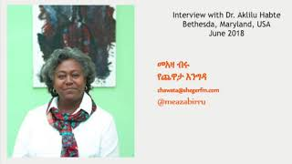 Part 1 of 3:  Meaza Birru Interview of Dr. Aklilu Habte (June 2018)