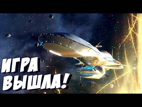 Endless Space 2 ТЕПЕРЬ НА РУССКОМ! ИГРА ВЫШЛА!