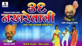Repeat youtube video 36 Nakharewali (Don Bayka Fajiti Aika) | Tamasha | Marathi Comedy | Part 6