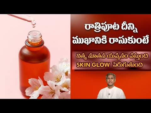 Face Pack for Glowing Skin   Reduces Wrinkles   Get Young Look   Vitamin E  Dr.Manthena's Beauty Tip