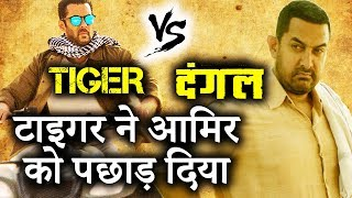 Salman Khan ने Aamir Khan को पछाड़ दिया | Tiger Zinda Hai Vs Dangal | Box office Collection