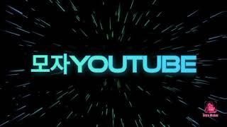 모자 유튜브의 첫 인트로
