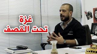 غزة تحت القصف | al waja3