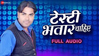 टेस्टी भतार चाहिए Tasty Bhataar Chahiye Full Audio | Bhim Lal Yadav | Ashish Verma