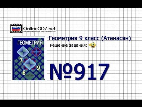 Задание № 917 — Геометрия 9 класс (Атанасян)
